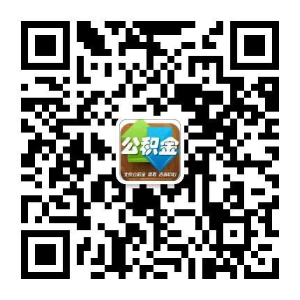 北京靠谱的社保代缴公司,可上门,低手续费